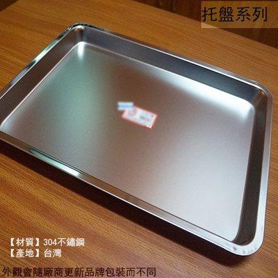 :::建弟工坊:::正304不鏽鋼 淺 托盤 特大 長485 寬335 高25mm 白鐵 茶台 餐盤 茶盤 方盤