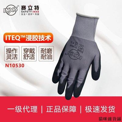 勞保防護 賽立特SAFETY-INXS N10530尼龍內膽 掌浸雙浸丁腈黑色勞保手套