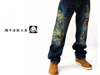 【一代目】日本精品 備中倉敷工房 ETERNAL 男裝 牛仔褲 名師手繪 唐朝獅子