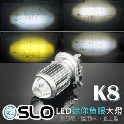 SLO【K8 LED 迷你魚眼大燈】H4 小魚眼 H4 直上 機車大燈 LED大燈 LED魚眼大燈 魚眼 大燈 頭燈