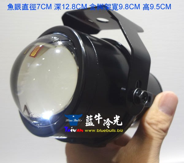 【藍牛冷光】H11 7CM 魚眼霧燈 通用型附腳架 台製 可搭配COB光圈 HID 另可升級遠近魚眼 單顆價