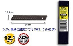 {阿治嬤} 日本 OLFA 壁紙切割刀 FWP-1 黑刃刀片 FWB-10 (10片裝)(12截)