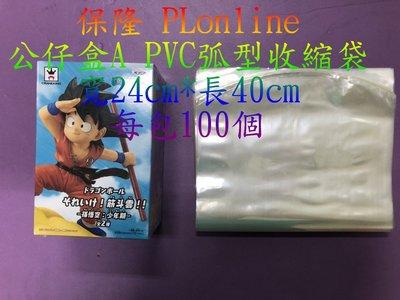 【彰化保隆】 公仔盒 A (24*40cm) 專用弧形收縮袋/公仔盒/標準盒/PVC硬膜/娃娃機/熱縮袋/每包100個