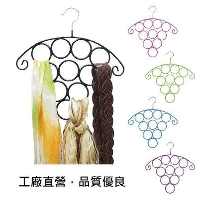 絲巾衣架 葡萄衣架 領帶架 皮帶收納衣架 創意造型衣架