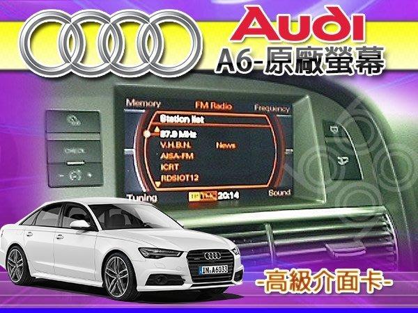 九九汽車音響AUDI~A6~原車螢幕+高級介面卡+數位(高級)+衛星導航(panasonic)~全台各店~