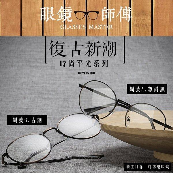【奈良復古新潮金屬時尚平光造型眼鏡-G971】(附高級眼鏡袋+眼鏡布【潮師傅】賣場還有墨鏡框太陽眼鏡耳環項鍊韓國背包廣告