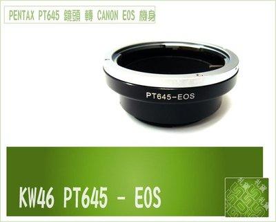 『BOSS 』PENTAX 645 PT645鏡頭轉CANON EOS機身轉接環【標準版電子接環】KW46 現貨中