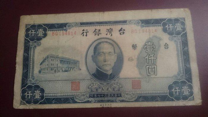 老台幣民國三十七年1000圓中央廠一枚