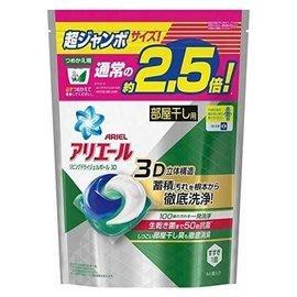 【紫貝殼】P&G【3D】Ariel洗衣...