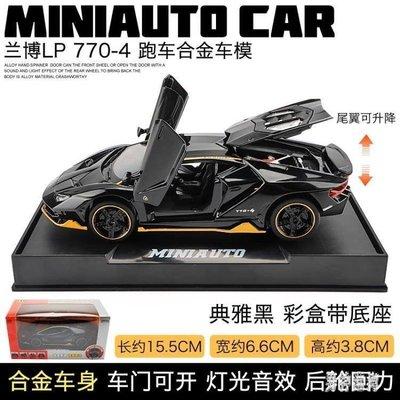 麥麥部落 兒童玩具車汽車模型仿真合金車模跑車模型兒童玩具車男孩賽車MB9D8