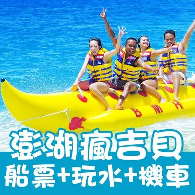 【澎湖-北海行程】瘋吉貝島來回船票+吉貝水上活動+吉貝島上機車(2人一部)可另外搭配機+酒全套式行程