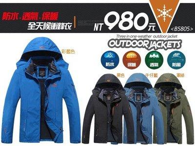 ☆PART2單車 ( B5805 ) 防水 透氣 加厚保暖 全天候 衝鋒衣 促銷價 980元 戶外運動、登山、騎車