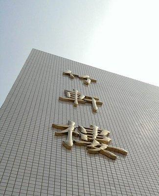 大台南 CT 創意設計廣告社-各式廣告立體字型