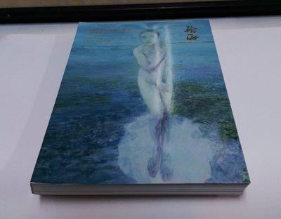 【藏家釋出】翰海國際拍賣書籍《2013-中國現當代油畫專拍》(((收藏價1000元...只給第一標)))