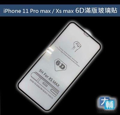 ☆輔大企業☆ iPhone 11 Pro Max / Xs Max 6D滿版玻璃貼(裸裝)