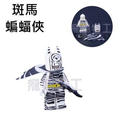 【飛揚特工】得高 小顆粒 積木散件 人偶 斑馬蝙蝠俠 斑馬(非LEGO,可與樂高相容)