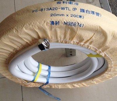 P護管白厚2mm、 保溫管正304材質6分20mm、可以敲打製作螺母被覆明管20米賣場
