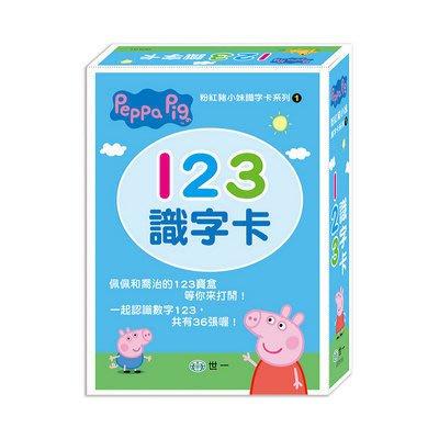 比價網~~世一【C675151 粉紅豬小妹 123識字卡盒】