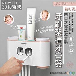 【趣嘢】牙刷架自動擠牙膏器 全台首發!!你居家解決問題的最適商品!!--****來囉!!!【A0186】