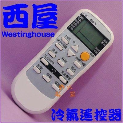 Westinghouse西屋冷氣遙控器.變頻.分離式.窗型.變頻冷暖.全系列適用.東元冷氣遙控器
