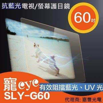 送清潔組【寵eye】60吋 抗藍光液晶電視/螢幕護目鏡 (SLY-G60)