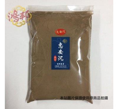 【鴻邦香業】惠安沉粉 水沉 沉香 沉粉 1250/斤 買五送一 免運優惠