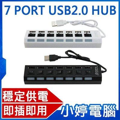 【小婷電腦*USB HUB】全新 7 PORT USB2.0 HUB 帶開關功能 內置電流過載短路保護裝置 即插即用