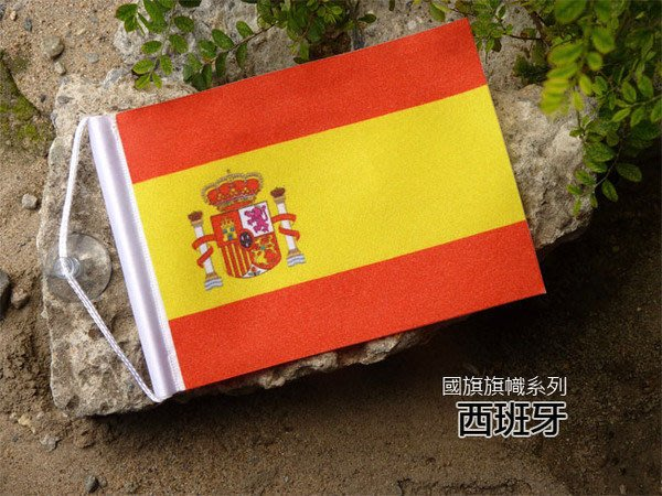 【衝浪小胖】西班牙國旗旗幟/國旗/國家/徽章/獎章/紀念/Spain/各國均有販售