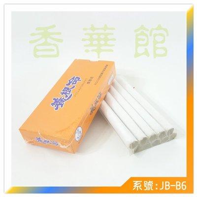 香華館A【養根命(正統)薰香條】JBB6=橘色盒(買10盒+送1盒=共11盒$1,500元)免運費
