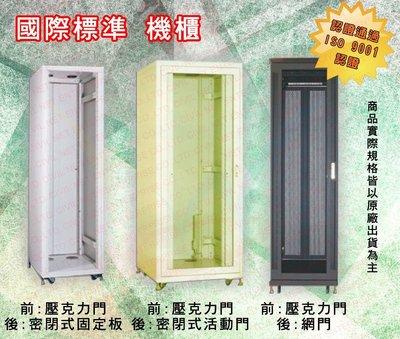 [瀚維] 國際標準 20U機櫃 深60公分 白 網路機櫃 設備機櫃 另售 承板 層板 壁掛式機箱 MDF M5螺絲