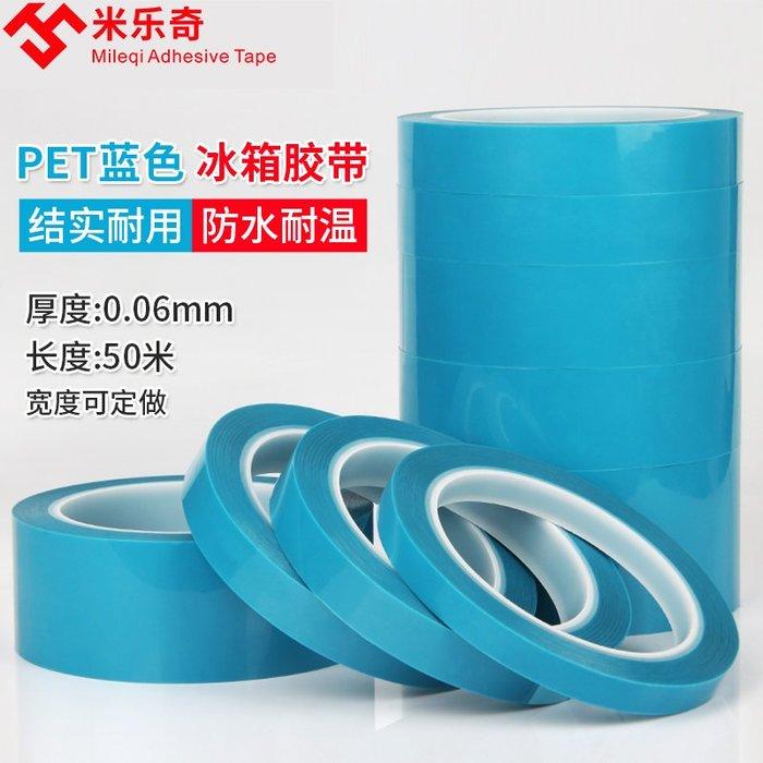 PET透明單面藍色冰箱膠帶 打印機 空調 傳真機固定 無痕強力膠帶(規格尺寸不同價格不同)