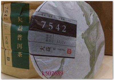 2013 正品大益普洱茶 7542生茶 猛海茶廠 357g