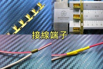 晶站 機車 汽車 電線接線 端子 銅端子 壓接端子 接線pin 另有 多孔 快接端子