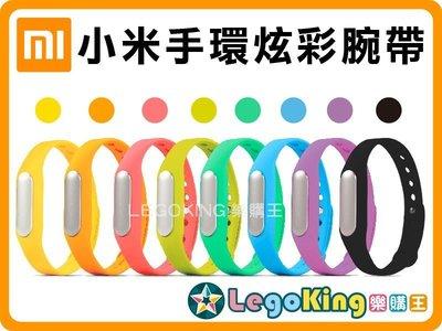 【小米炫彩手環 腕帶 】《八色現貨》小米手環 彩色手環 錶帶 腕帶 / 小米行動電源【B0035】