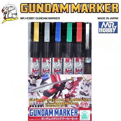 【鋼普拉】MR.HOBBY 郡氏 鋼彈麥克筆 GUNDAM MARKER 金屬漆套筆 金屬質感6色 GMS121