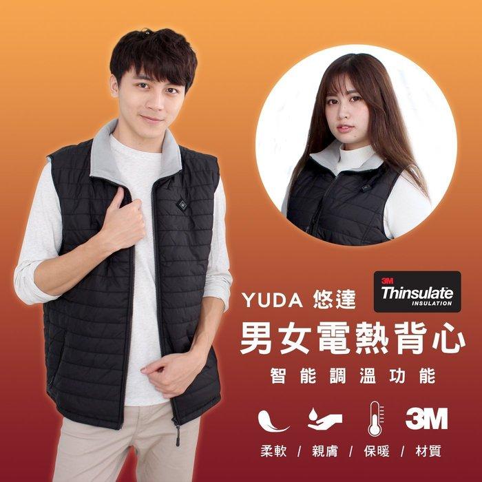 【傑克3C小舖】YUDA悠達3M高科技男女電熱背心/電熱衣/發熱衣加熱衣適用任何行動電源勝手套/大衣羽絨