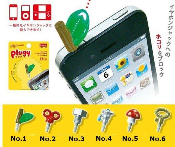 (I LOVE樂多)日本Plugy耳機孔防塵塞 耳機塞 適用3.5mm 耳機插孔 適用 Apple iPhone SAMSUNG HTC