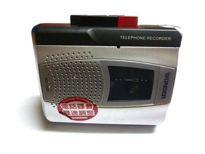 ☆寶藏點☆WONDER 旺德 WD-TR05 電話密錄機  竊聽 監聽 徵信  無現場錄音功能 附《電話連接線+三通》