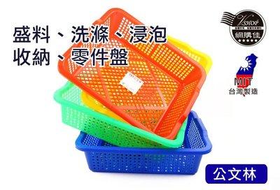 V.SHOP網購佳〉550 公文林 公文籃 零件盒 塑膠籃 洗菜籃 方盆 收納 整理 台灣製造