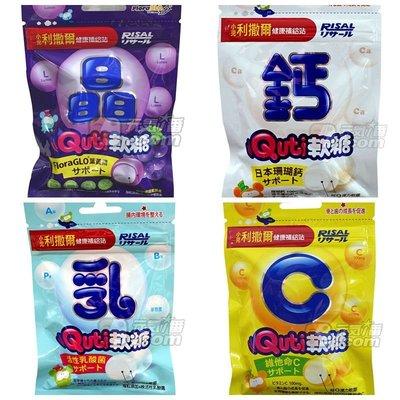 【元氣一番.com】小兒利撒爾健康補給站 ◎Quti軟糖單包裝25g◎葉黃素/維生素C/珊瑚鈣/乳酸菌