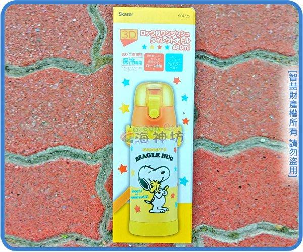 =海神坊=日本原裝空運 Skater SDPV5 史努比 不鏽鋼真空保冷瓶 3D立體 兒童保溫杯 冷水壺 附帶480ml