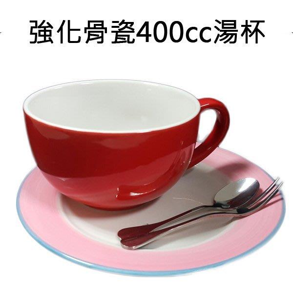 【無敵餐具】現貨供應中 強化骨瓷湯杯/拿鐵杯(400CC)湯碗/拿鐵杯/咖啡杯量多可來電洽詢喔^^【A0225】
