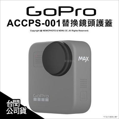 【薪創忠孝新生】GoPro 原廠配件 ACCPS-001 替換鏡頭護蓋 Max 適用 保護蓋 防塵蓋 公司貨