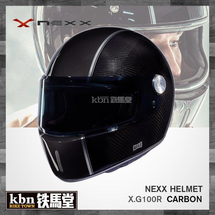 ☆KBN☆鐵馬堂 葡萄牙 NEXX X.G100R CARBON 全罩 復古帽 樂高帽 BILTWELL RUBY