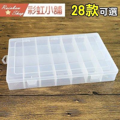 自由組合 收納盒 28格款 透明 藥盒 首飾盒 盒子 零件盒 美甲片 儲物盒 零件 材料盒 ❃彩虹小舖❃【Z228】