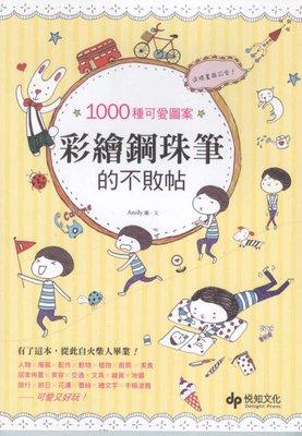 蟹子魚的家:二手書~悅知~1000種可愛圖案彩:繪鋼珠筆的不敗帖~Amily~滿718元免運費