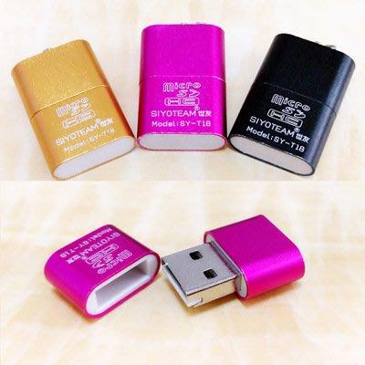 品名: 高速SD卡讀卡器鋁殼金屬鋁合金讀卡器(顏色隨機) J-14622