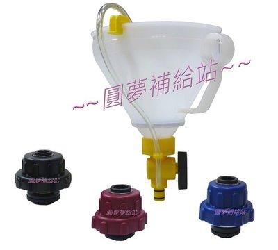 【圓夢補給站 】 水箱氣栓自動消除水箱液補充器(日系車)~重機可用~
