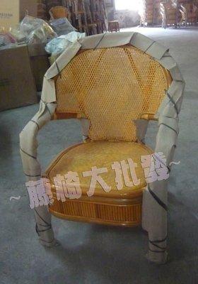 【藤椅批發零售】單人座籐椅-客廳椅-工廠直營團購更優惠 -另有雙人座-三人座