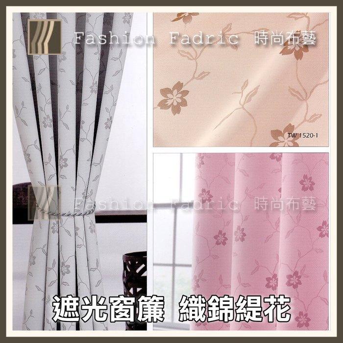 遮光窗簾 (雙面織錦) 素色系列 (TW1520) 遮光約80-90%